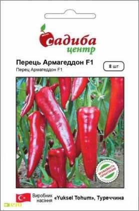 Семена перца Армагедон F1, 8шт, Yuksel, Турция, семена Садиба Центр, до 2019 фото