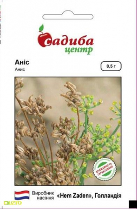 Семена аниса, 0.5г, Hem, Голландия, Садиба Центр -2020 фото