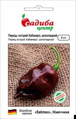 Семена перца острого Хабанеро, шоколадный, 8шт, Satimex, Германия, семена Садиба Центр фото