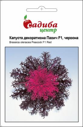 Семена капусты декоративной Павич F1 красная, 10шт, Satimex, Германия, семена Садиба Центр фото