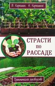 Практическое руководство Страсти по рассаде - В. Кирюшин, Н. Кирюшина