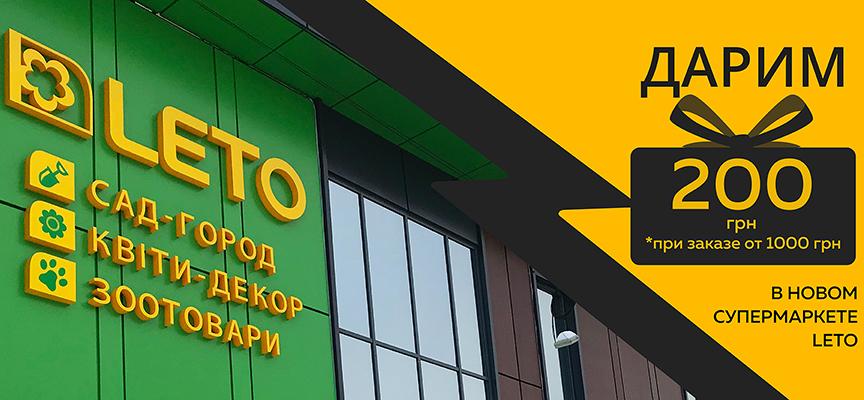 Дарим 200 гривен в новом супермаркете LETO