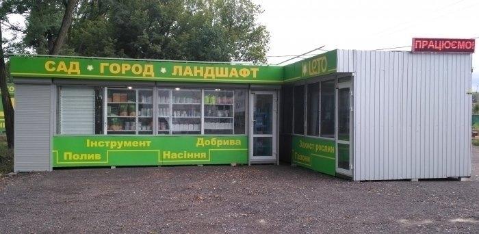 Магазин Лето №3  фото Одесская трасса