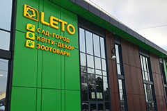 Приглашаем в супермаркет LETO