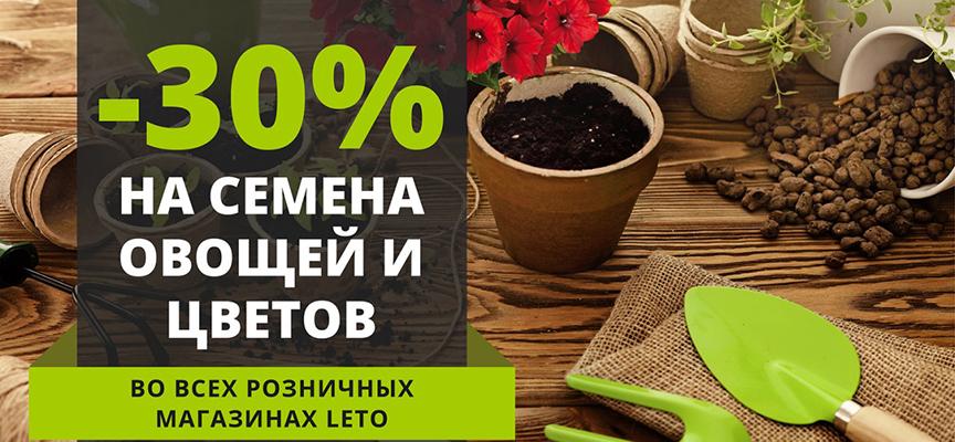 Семена со скидкой -30% в розничных магазинах LETO