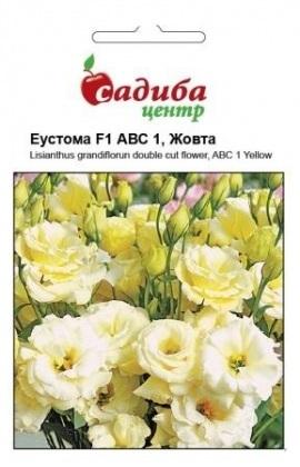 Семена эустомы ABC 1 F1, желтая махровая, 10шт, Pan American, США, Садиба Центр фото