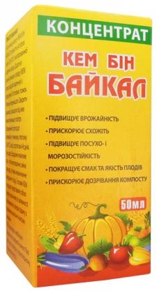 Микробиологическое удобрение Байкал ЭМ, концентрат, 50мл фото