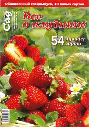 Спецвыпуск журнала Нескучный сад, №1-2015, Все о клубнике фото