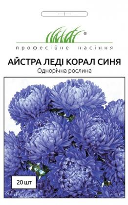 Семена астры китайской Леди Корал, синяя, 20шт, Satimex, Германия, Професійне насіння фото