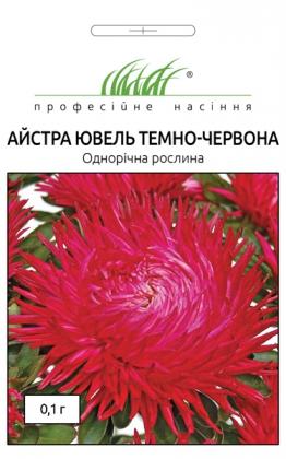 Семена астры китайской Ювель, темно-красная, 0.1г, Satimex, Германия, Професійне насіння фото