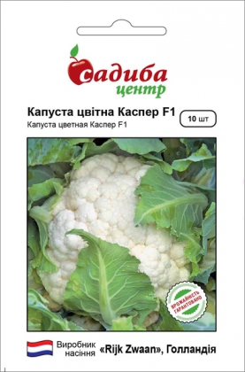 Семена капусты цветной Каспер F1, 10шт, Rijk Zwaan, Голландия, семена Садиба Центр фото