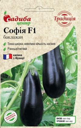 Семена баклажана София, 10шт, GSN Semences, Франция, семена Садиба Центр Традиція фото