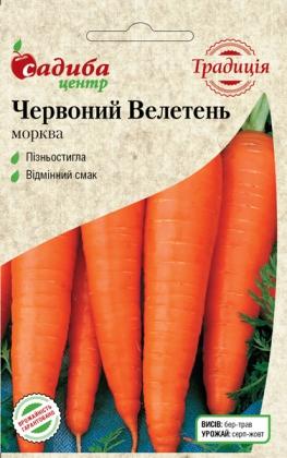 Семена моркови Красный Великан, 2г, Satimex, Германия, семена Садиба Центр Традиція фото