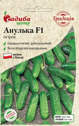 Семена огурца Анулька F1, 15шт, Польша, семена Садиба Центр Традиція фото
