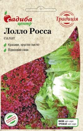 Семена салата Лоло Росса, 0.8г, Satimex, Германия, семена Садиба Центр Традиція фото