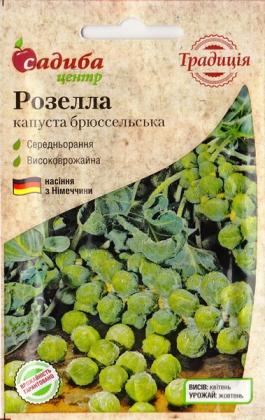 Семена капусты брюссельской Розелла, 0.5г, Satimex, Германия, семена Садиба Центр Традиція фото