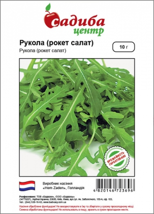 Семена рукколы (рокет салат), 10г, Hem, Голландия, семена Садиба Центр фото
