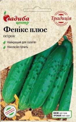Семена огурца Феникс Плюс F1, 1.5г, Украина, семена Садиба Центр Традиція фото