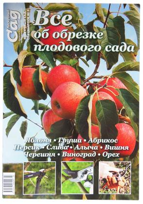 Спецвыпуск журнала Нескучный сад, №3-2016, Все об обрезке плодового сада фото