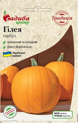 Семена тыквы Гилея, 2г, Украины, семена Садиба Центр Традиція фото
