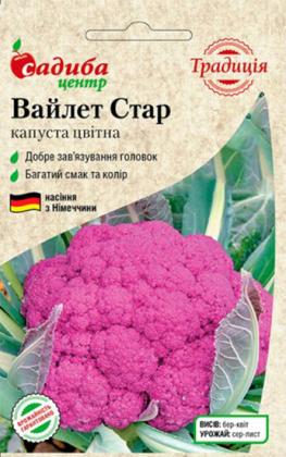 Семена капусты цветной Вайлет Стар, 0.3г, Satimex, Германия, семена Садиба Центр Традиція фото