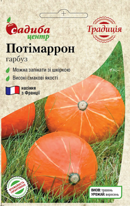 Семена тыквы Потимаррон, 5г, GSN Semences, Франция, семена Садиба Центр Традиція фото