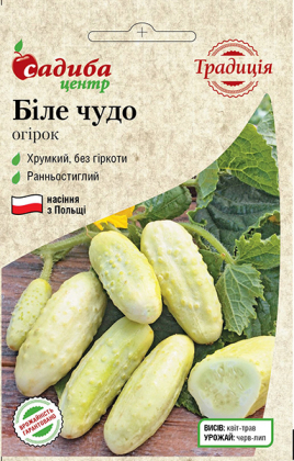 Семена огурца Белое чудо, 0.5г, Польша, семена Садиба Центр Традиція фото