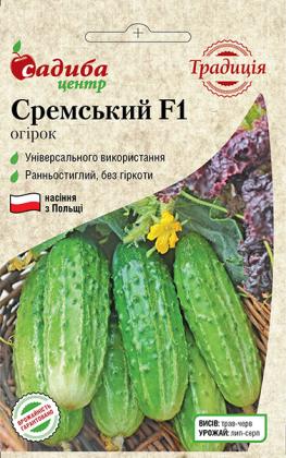 Семена огурца Сремский, 20шт, Польша, семена Садиба Центр Традиція фото