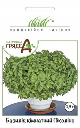 Семена базилика комнатного Пиколино, 0.3г, Satimex, Германия, Професійне насіння фото