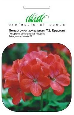 Семена пеларгонии красной, 0.04г, Hem, Голландия, Професійне насіння фото