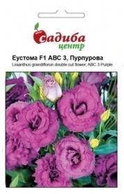 Семена эустомы ABC 3 F1, пурпурная махровая, 10шт, Pan American, США, Садиба Центр фото