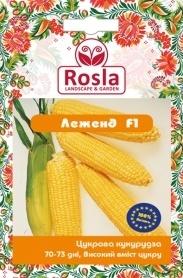 Семена кукурузы Леженд F1, 15шт, Clause, Франция, Семена TM ROSLA (Росла) фото