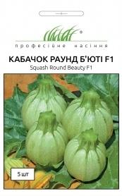 Семена кабачка Раунд Бьюти F1, 5шт, United Genetics, Италия, Професійне насіння фото