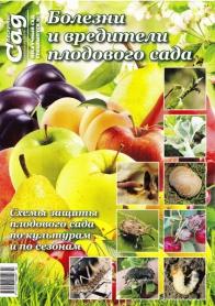Спецвыпуск журнала Нескучный сад, №3-2015, Болезни и вредители плодового сада фото