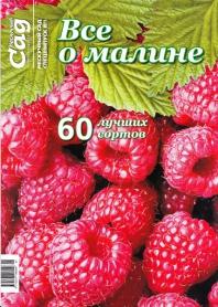 Спецвыпуск журнала Нескучный сад, №1-2016, Все о малине фото