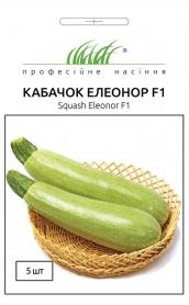 Семена кабачка Элеонор F1, 5шт, United Genetics, Италия, Професійне насіння фото
