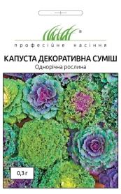 Семена капусты декоративной, смесь, 0.3г, Satimex, Германия, Професійне насіння фото