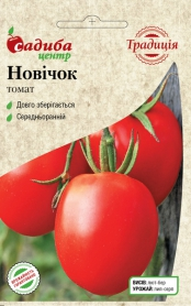 Семена томата Новичёк, 0.2г, Украина, семена Садиба Центр Традиція фото