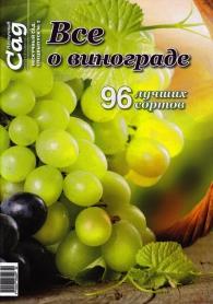 Спецвыпуск журнала Нескучный сад, №2-2016, Все о винограде фото