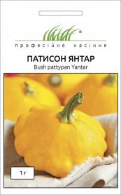 Семена патиссона Янтар, 1г, Satimex, Германия, Професійне насіння фото