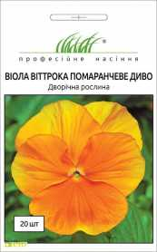 Семена виолы виттрока Оранжевое чудо, 20шт, Pan American, США, Професійне насіння, до 2019 фото