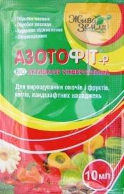 Микробиологическое удобрение для овощей и фруктов Азотофит, 10мл фото