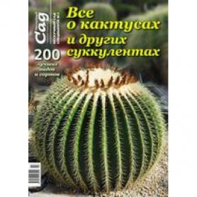 Спецвыпуск журнала Нескучный сад, Все о кактусах и других суккулентах фото