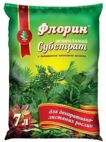 Субстрат Флорин, 7л, для декоративно-лиственных растений фото