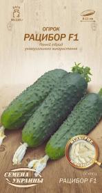 Семена огурца Рацибор F1, 0.5г, Отборные Семена фото