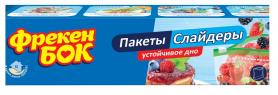 Пакеты-слайдеры для хранения и замораживания с устойчивым дном 1,5л, 10шт, ФБ, 14302390 фото