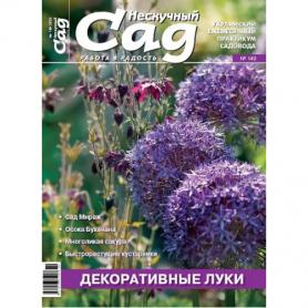 Журнал Нескучный Сад, №2/2020 фото