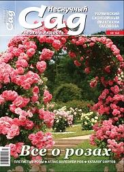 Журнал Нескучный сад, №3-2020, Все о плетистых розах фото