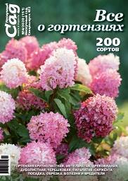 Журнал Нескучный сад, №4-2020, Все о гортензиях фото
