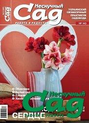 Спецвыпуск журнала Нескучный сад, №143-2019, Подари свое сердце фото
